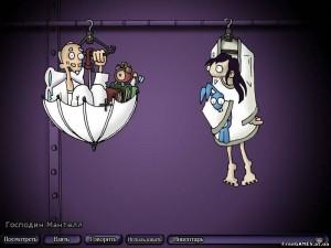 Эдна и Харви беседуют с психом по имени Сюртук из бельевого лифта